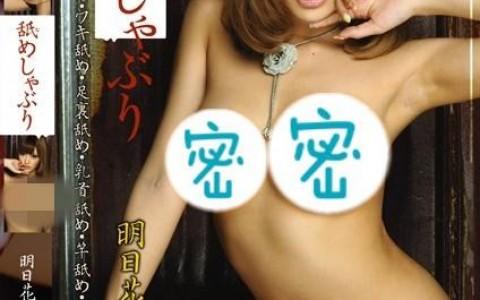 明日花绮罗(明日花キララ)值得看的番号【ABS-046】图文介绍