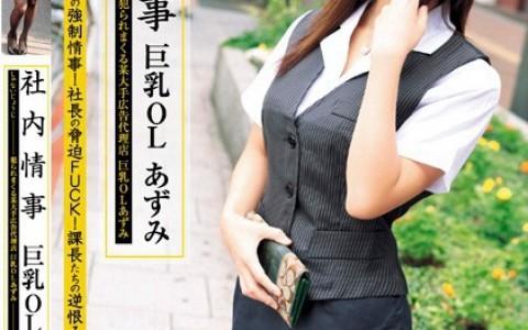 春咲梓美(春咲和津实)值得看的番号【8JAG-054】图文介绍