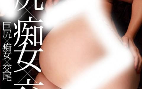 KAORI(森嶋かおり)值得看的番号【2WWK-020】图文介绍