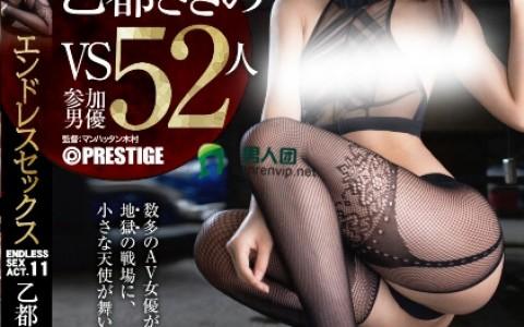 乙都咲乃(乙都さきの)值得看的番号【ABP-821】图文介绍