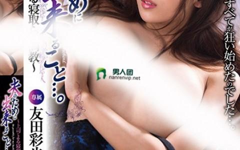 里美尤利娅(小泉彩)值得看的番号【ABP-768】图文介绍