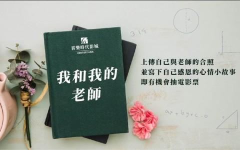 教师节将到来 喜乐时代影城敬师感恩福利开跑