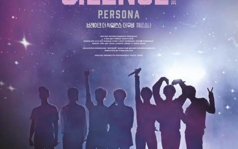 BTS防弹少年团私密电影 9月台湾登大银幕