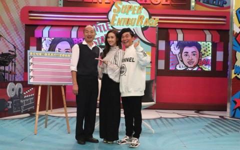 韩国瑜录《小明星大跟班》 吴宗宪竟想和他「交换女儿」