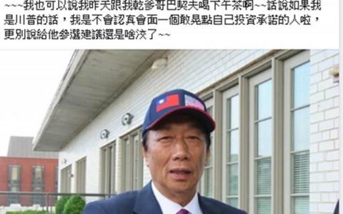 曝与川普畅谈50分钟 他打脸郭台铭:合照呢?